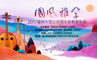 2017福州大型公益国乐胎教音乐会