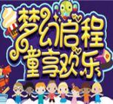 童梦奇域乐园开业冰点预售!