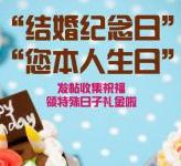 2017年188bet会员【结婚纪念日、会员生日】