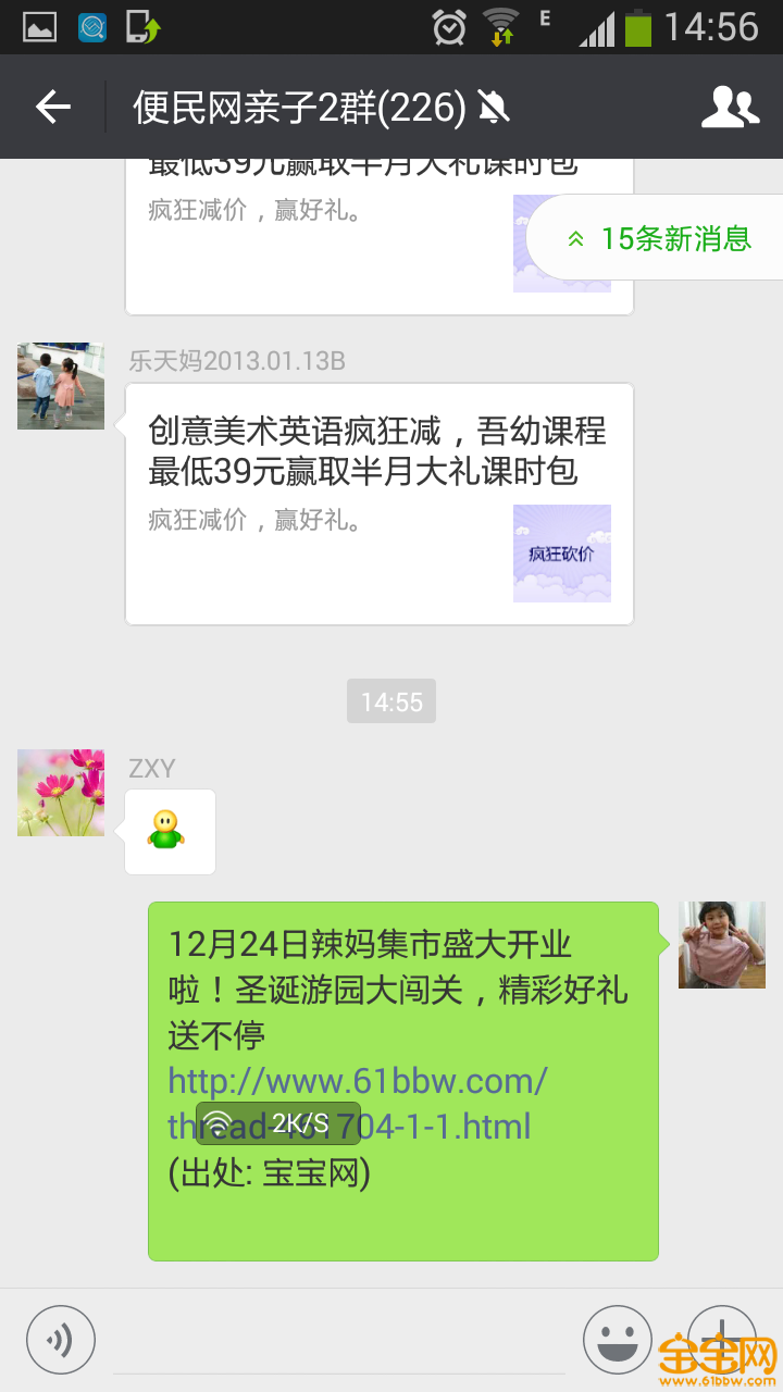 Screenshot_2016-12-21-14-56-43.png