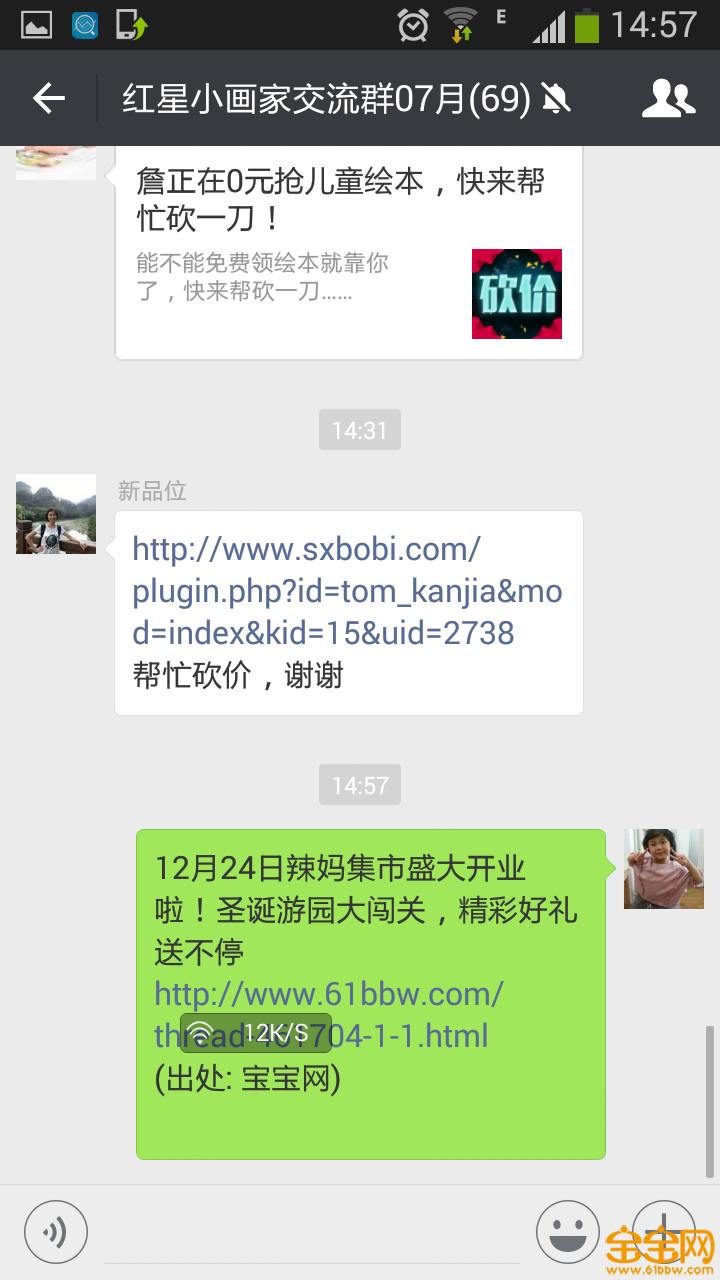 Screenshot_2016-12-21-14-57-22.png