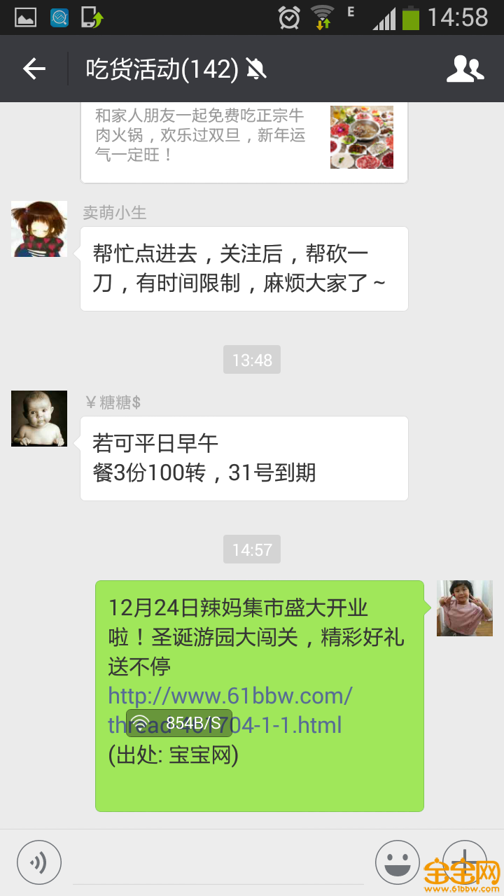 Screenshot_2016-12-21-14-58-13.png