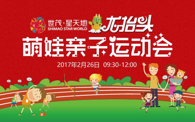 """2月26日""""二月二龙抬头""""世茂亲子运动会报名啦!"""