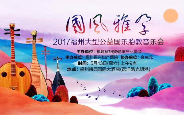 2017福州大型公益国乐胎教音乐会火热报名中~