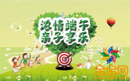 辣妈集市二期盛大开业【浓情端午 亲子享乐】亲子活动火热报名中...