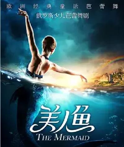 7月30日少儿芭蕾舞剧《美人鱼》