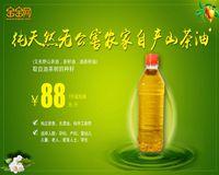 百分百纯正 | 农家自产茶油88元/斤,2斤起省内包邮